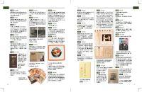 社運展_展覽專刊_試讀頁_頁面_08-小圖