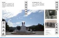 《離人.離島:臺灣離島的多重變貌》 特展專刊試讀頁_06-小圖