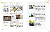 社運展_展覽專刊_試讀頁_頁面_09-小圖