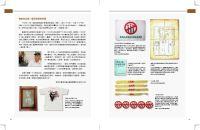 社運展_展覽專刊_試讀頁_頁面_10-小圖