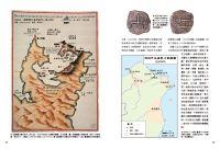 西班牙在臺勢力範圍-小圖