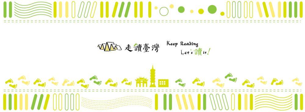 【文化台湾】いつでもどこでも楽しむ台湾文化!読書を日常に、生活を文学に染めましょう!