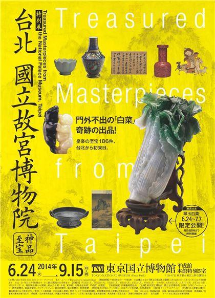 「台北 國立故宮博物院―神品至宝」展のレセプションが開催