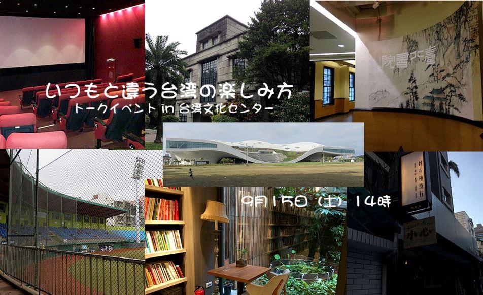 【講座】トークイベント in 台湾文化センター~いつもと違う台湾の楽しみ方