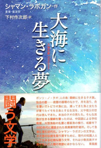 【講座】台湾蘭嶼島・タオ族の作家 シャマン・ラポガン氏文学講演会:海と共に旅する