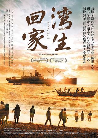 【トーク】『湾生回家』日本上映記念公式イベント「湾生の言葉を聴こう」