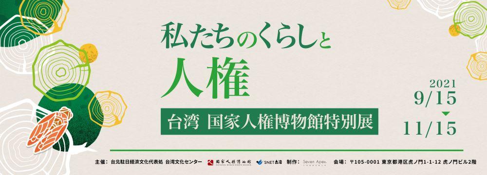 台湾国家人権博物館特別展「私たちのくらしと人権」