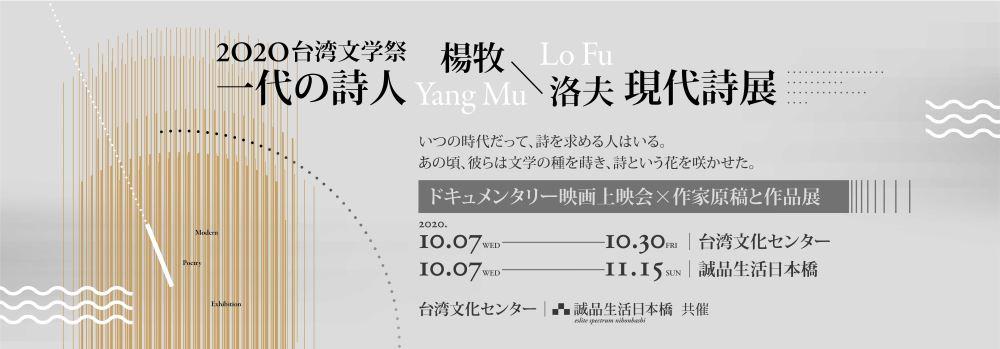 【出版】Culture Meeting 文活 in 台湾-台湾文学祭 一代の詩人 楊牧 洛夫 現代詩展