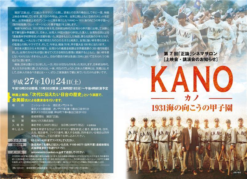 【映画】第7回「正論」シネマサロン 「KANO~1930海の向こうの甲子園~」上映会・講演会のお知らせ