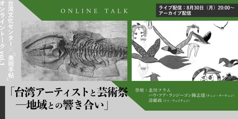 【アート】台湾文化センター×『美術手帖』オンライントークvol.1 「台湾アーティストと芸術祭─地域との響き合い」