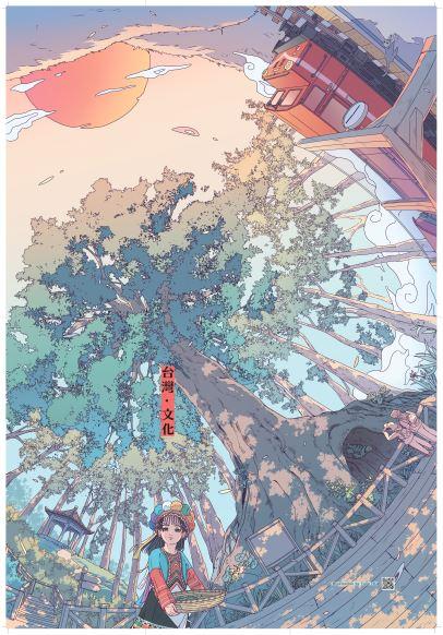 台湾風景イラストで台湾文化をPR、 台湾のイラストレーター・Tonn Hsu 許彤による台湾文化センターのパンフレット