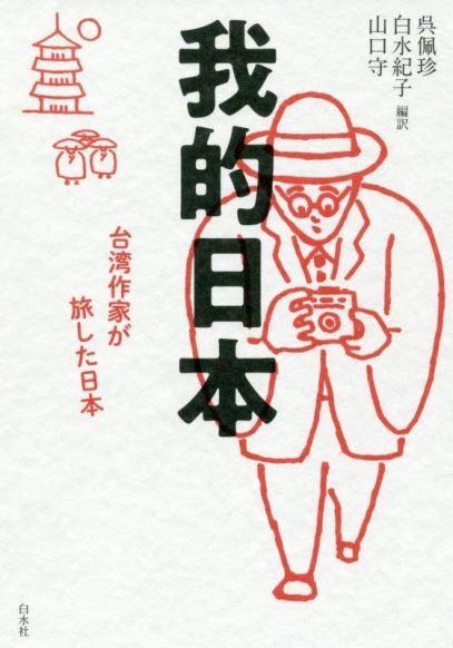 【講座】台湾カルチャーミーティング2019年第5回目イベント(兼台湾文学フェスタ)~台湾人作家たちが見た日本