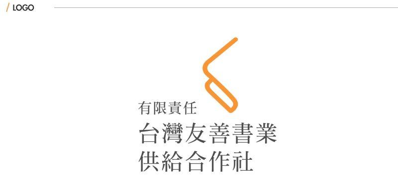 有限責任台灣友善書業供給合作社