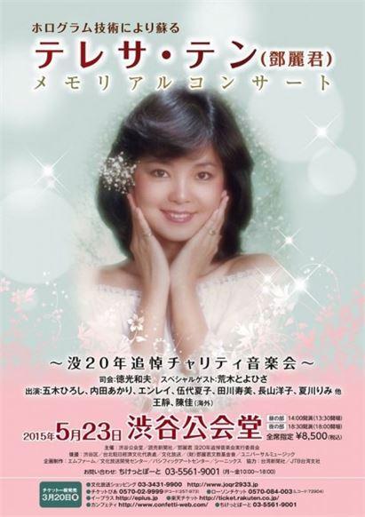 テレサ・テン メモリアルコンサート~没20年追悼チャリティ音楽会(5/23)
