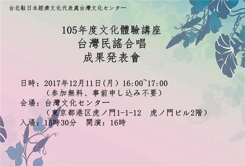 【発表會】2017年文化體驗講座—台灣民謠合唱成果発表會