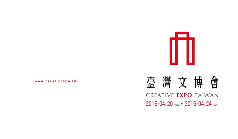 2016 台湾文化創意博覧会募集要項