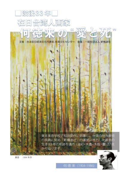 【展示】没後33年 在日台湾人画家 何徳来の愛と死