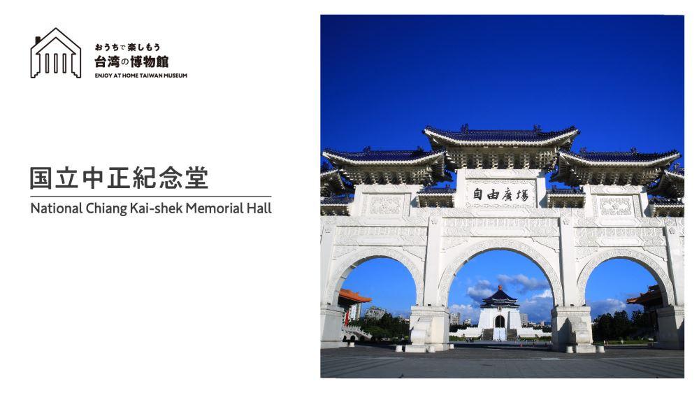 「おうちで楽しもう台湾の博物館」第4回 中正紀念堂