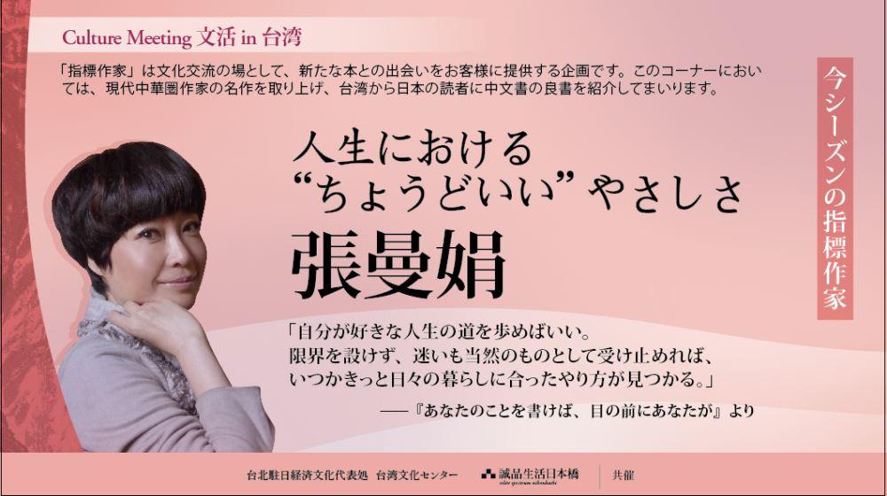 【出版】「Culture Meeting 文活 in 台湾-指標作家展 張曼娟」