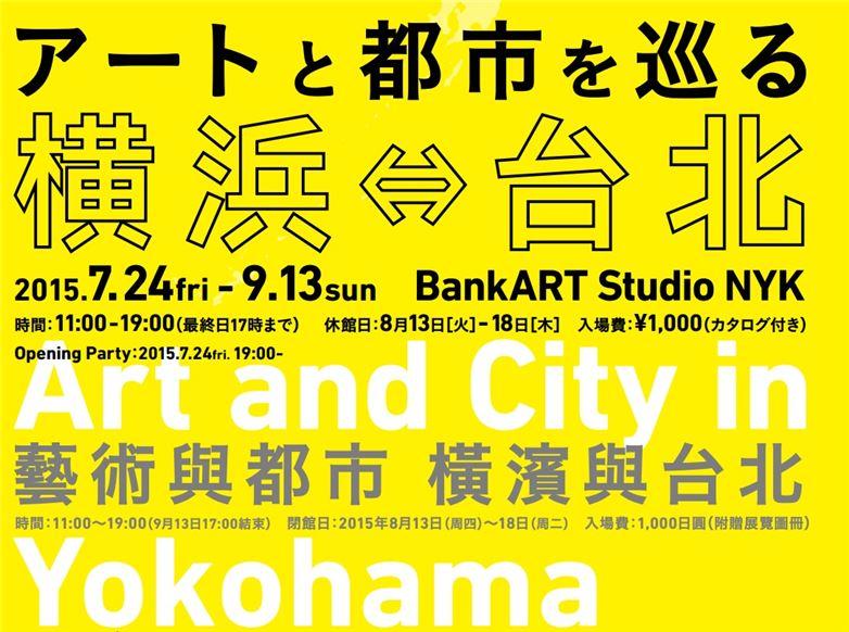 【展覧】横浜BankART「アートと都市を巡る横浜と台北」展開催(7/24~9/13)