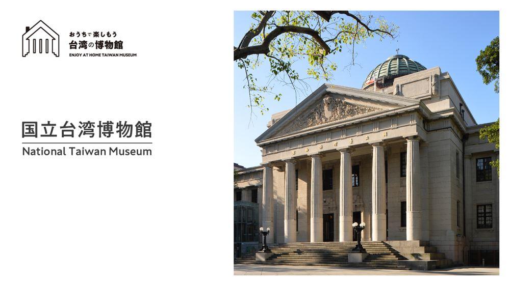 「おうちで楽しもう台湾の博物館」第1回 国立台湾博物館