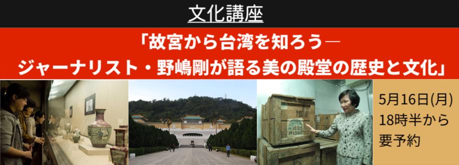 【講座】「故宮から台湾を知ろう―ジャーナリスト・野嶋剛が語る美の殿堂の歴史と文化」
