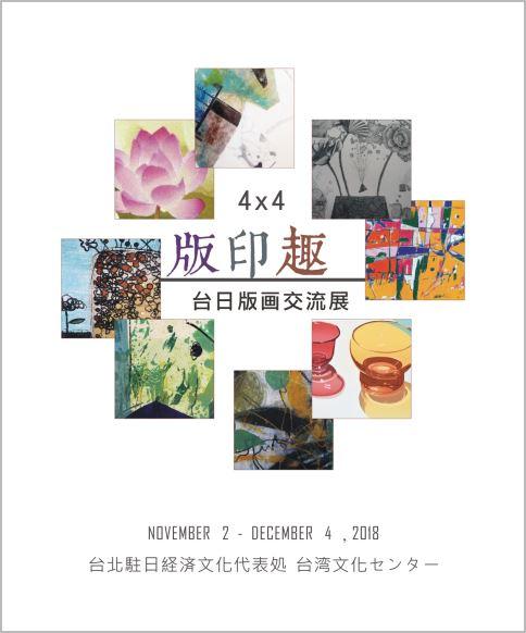 【展覧会】4 x4版印趣·台日版画交流展