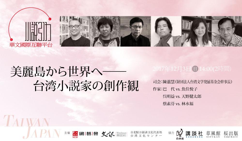 【講座】美麗島から世界へ──台湾小説家の創作観