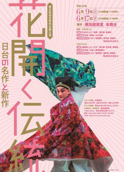 【演劇】花開く伝統―台日の名作と新作―