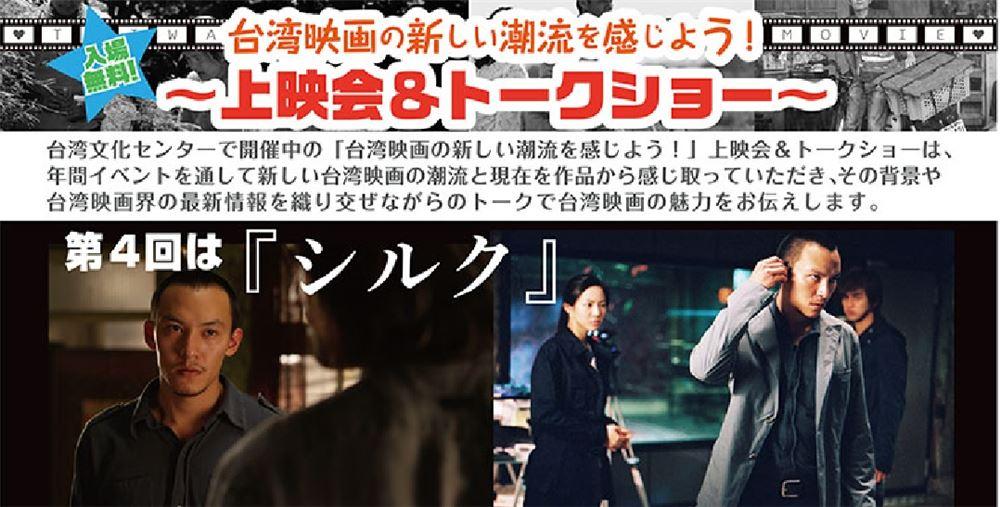 【映画】「台湾映画の新しい潮流を感じよう!」上映会&トークショー開催 第4回は『シルク』