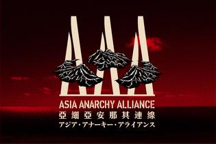 TWS渋谷・本郷で「アジア・アナーキー・アライアンス」展(3/8~4/20)