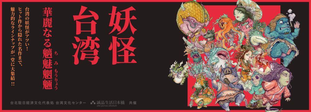 【出版】台湾Culture Meeting -妖怪台湾 ──華麗なる魑魅魍魎