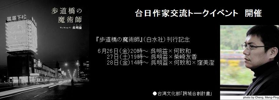 台日作家交流トークイベント 『歩道橋の魔術師』刊行記念