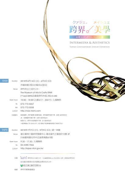 【展示】跨界。美學(クァジェ。メイシュェ) 台湾コンテンポラリージュエリー展