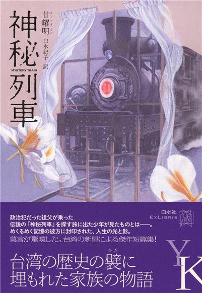 台湾文学新刊紹介:『神秘列車』