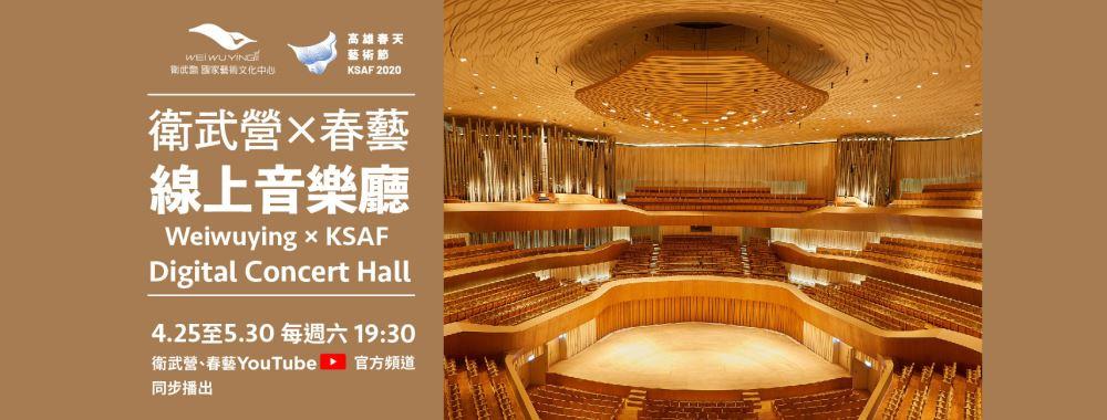 【文化台湾】いつでもどこでも楽しむ台湾文化!芸術文化の灯を絶やさない!「衛武營X春芸オンラインコンサート」放送開始