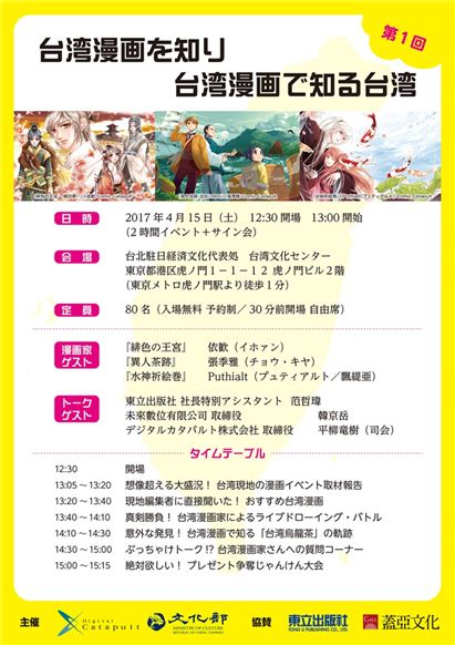 【講座】第1回「台湾漫画を知り 台湾漫画で知る台湾」