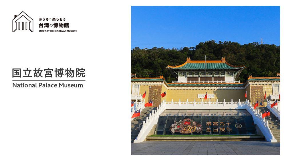 「おうちで楽しもう台湾の博物館」第2回 国立故宮博物院
