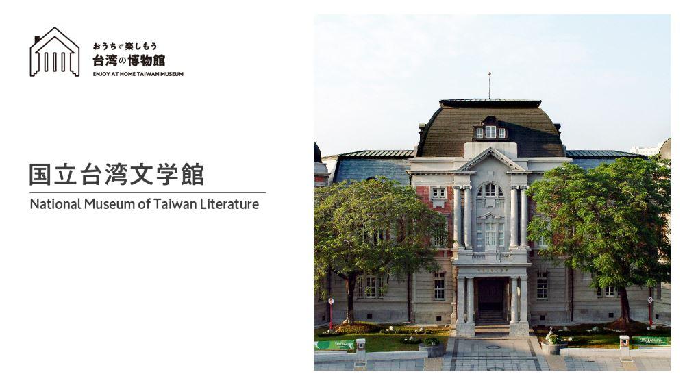 「おうちで楽しもう台湾の博物館」第6回 国立台湾文学館