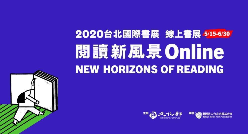 【文化台湾】いつでもどこでも楽しむ台湾文化!2020台北国際ブックフェアは今日からオンラインで開催します!