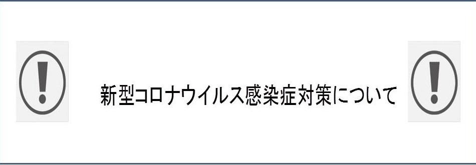 【お知らせ】新型コロナウイルス感染症対策について