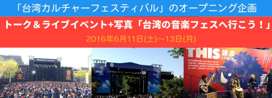 【音楽】「台湾カルチャーフェスティバル」のオープニング企画 トーク&ライブイベント+写真展「台湾の音楽フェスへ行こう!」開催決定