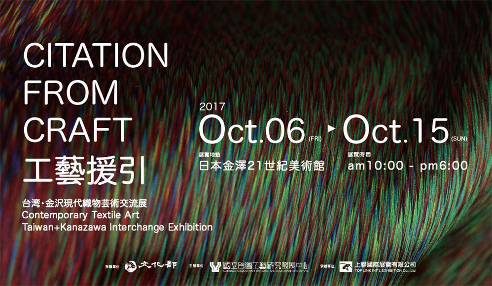 【展示】テキスタイルアートへのいざない~台湾・金沢現代織物芸術交流展~