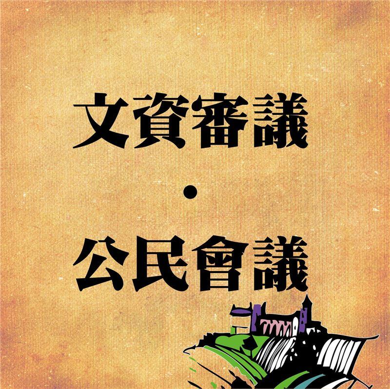 【文資審議.公民會議】會議議程及議題手冊公告如附件