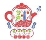 【イベント】「台湾の魅力発見!台湾フェスタ_2016」NEXT_TAIWAN  代々木公園広場にて初開催!7月30日・31日、週末での開催です!!