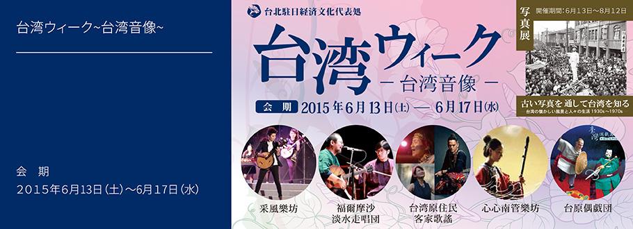 台湾文化センター開館イベント-台湾ウィーク―台湾音像