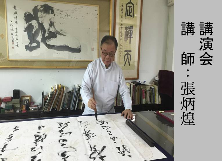 【講演会】台湾書道の発展と日本の交流