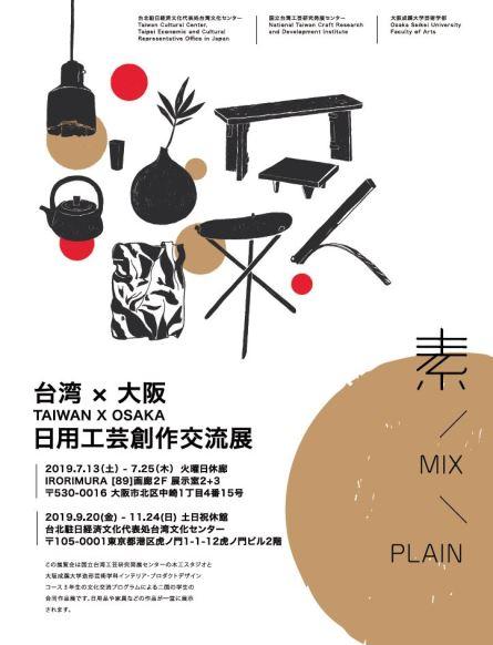 【アート】台湾・大阪 日用工芸創作交流展