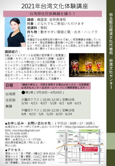 【文化体験講座】台湾原住民族舞踊を踊ろう