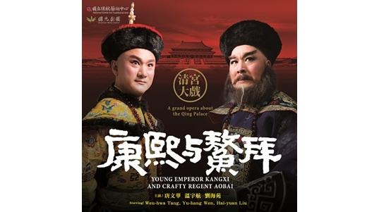 康熙與鰲拜DVD封面